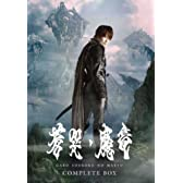 牙狼 [GARO] ~蒼哭ノ魔竜~ COMPLETE BOX [Blu-ray]