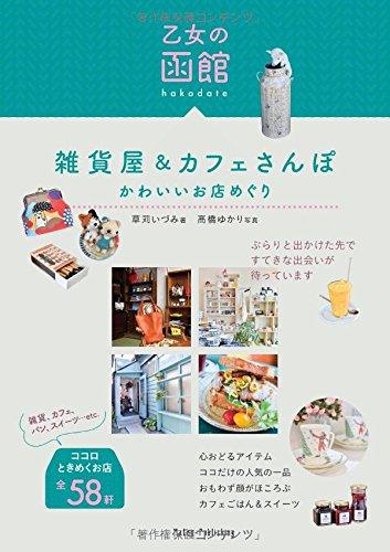 乙女の函館 雑貨屋&カフェさんぽ かわいいお店めぐり