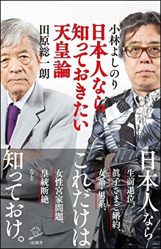 日本人なら知っておきたい天皇論 (SB新書)の詳細を見る