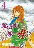 魔法使いの娘ニ非ズ(4) (ウィングス・コミックス)