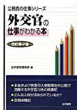外交官の仕事がわかる本 (公務員の仕事シリーズ)