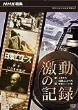 NHK特集 激動の記録 第三部 占領時代 日本ニュース 昭和21~23年[DVD]