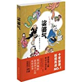 娑婆気(しゃばけ)(第2版)(中国語)