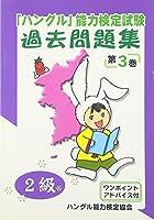 「ハングル」能力検定試験過去問題集〈2級〉 第3巻 (3) (CD付)
