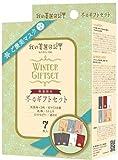 我的美麗日記-冬のギフトセット (7枚アソートセット)