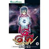 666~サタン~ 19巻 (デジタル版ガンガンコミックス)