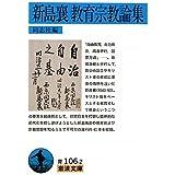 新島襄 教育宗教論集 (岩波文庫)