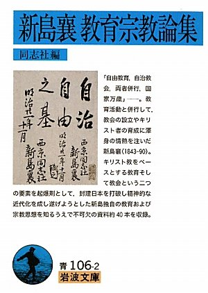 新島襄 教育宗教論集 (岩波文庫)の詳細を見る