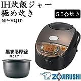 象印 IH炊飯ジャー 極め炊き 黒まる厚釜 5.5合 ブラウン(TA) NP-VQ10