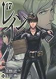 レイン コミック 1-17巻セット