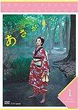 連続テレビ小説 あさが来た 完全版 DVDBOX1[DVD]