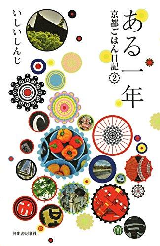 ある一年: 京都ごはん日記2の詳細を見る