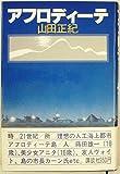 アフロディーテ (1980年)