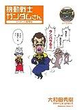 機動戦士ガンダムさん ニッポン☆再発見<機動戦士ガンダムさん ニッポン☆再発見> (角川コミックス・エース)