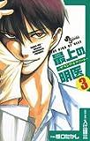 最上の明医~ザ・キング・オブ・ニート~(3) (少年サンデーコミックス)