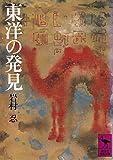 東洋の発見 (講談社学術文庫 66)