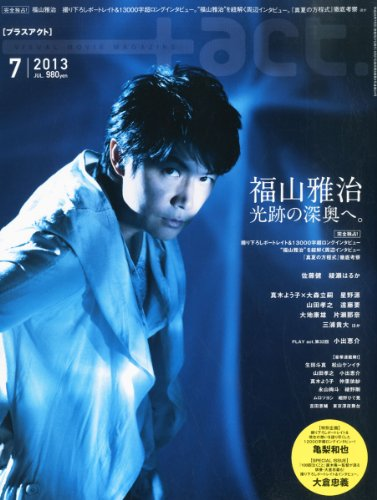+act. (プラスアクト)―visual movie magazine 2013年 07月号 [雑誌] / ワニブックス (刊)
