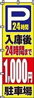 入庫後24時間まで1000円 のぼり旗 0210065IN (ノボリ 旗 のぼり旗 幟)