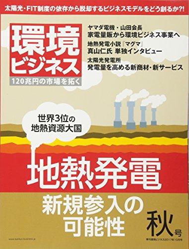 環境ビジネス 2017年秋号[雑誌]