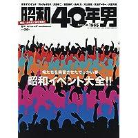 昭和40年男 2021年6月号 [雑誌]