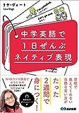 中学英語で1日ぜんぶネイティブ表現【無料音声ダウンロード付】