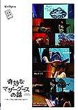 奇妙なマザーグースの話〜「怖い」「奇妙」な歌で元気になる! ?〜 [DVD]