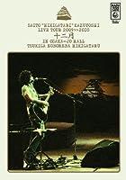 """斉藤""""弾き語り""""和義 ライブツアー2009≫2010 「十二月 in 大阪城ホール ~月が昇れば弾き語る~」LIVE DVD(通常盤)"""