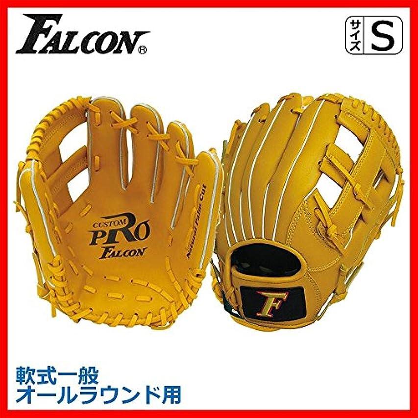 根絶する主流リスクFALCON ファルコン 野球グラブ グローブ 軟式一般 オールラウンド用 Sサイズ サンゴールド FG-5710