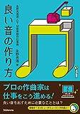 良い音の作り方 〜永野光浩流・DTM音楽制作仕事術