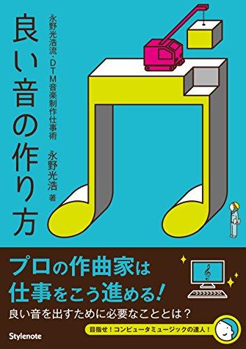 良い音の作り方 〜永野光浩流・DTM音楽制作仕事術の詳細を見る