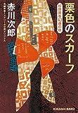 栗色のスカーフ~杉原爽香 四十三歳の秋~ 杉原爽香シリーズ (光文社文庫)