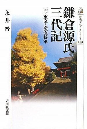 鎌倉源氏三代記―一門・重臣と源家将軍 (歴史文化ライブラリー)