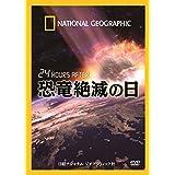 ナショナル ジオグラフィック 24 HOURS AFTER 恐竜絶滅の日 [DVD]