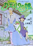 みにくいカエルの娘 / 小林 嵩人 のシリーズ情報を見る