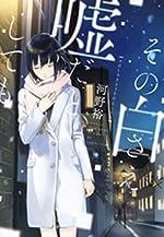 その白さえ嘘だとしても(新潮文庫) | 河野 裕 | 日本の小説・文芸 | Kindleストア | Amazon