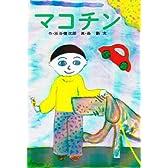 マコチン (あかね新作幼年童話 14)