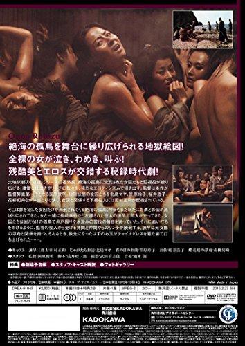 おんな牢秘図 [DVD]