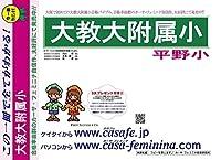 大阪教育大学附属平野小学校【大阪府】 H21年度用過去問題集2(H20+幼児テスト)