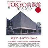 Discover Japan_CULTURE TOKYO美術館2018-2019 (エイムック 3982 Discover Japan_CULTURE)