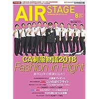 AIR STAGE (エア ステージ) 2018年8月号