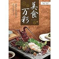 ハーモニック グルメカタログギフト 美食万彩 (びしょくまんさい) 黄金 (こがね) 包装紙:グランロゼ