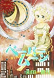 ペーパームーン / 山田 睦月 のシリーズ情報を見る