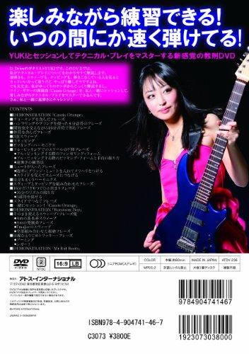 一緒に弾ける!速弾きギター超入門 [DVD] YUKI[D_Drive] アトス・インターナショナル