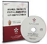 社員が成長し、業績が向上するオリジナル人事制度の作り方セミナー収録ダイジェスト版CD(JCD517) (JCPOセミナー収録ダイジェスト版CDシリーズ)