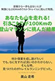 あなたも山を走れる!引きこもりが100Kmの登山マラソンに挑んだ結果: 部屋から一歩も出ない人が無謀にも100Kmのウルトラトレイルに挑んだ物語。 (美山文庫)