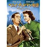 ベニイ・グッドマン物語 [DVD]
