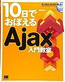 10日でおぼえるAjax 入門教室