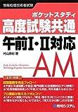 ポケットスタディ高度試験共通午前I・II対応 (情報処理技術者試験)