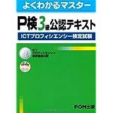 P検3級公認テキスト―ICTプロフィエンシー検定試験 (よくわかるマスター)