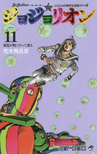 ジョジョリオン 11 (ジャンプコミックス)の詳細を見る